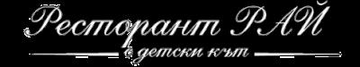 Ресторант с Детски кът РАЙ Logo
